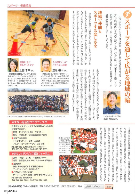 ふれあい vol.46_ページ_2
