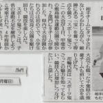 「スポーツ鬼ごっこ」甲斐で県内初の大会