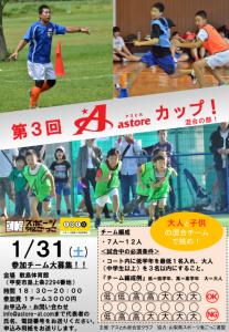 アスとれカップ2015チラシ